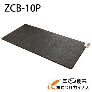 ゼンケン ホットカーペット 1畳タイプ 本体のみ<ZCB-10P>【ZCB10P ZCB-10P 暖房 ホットカーペット 1畳 本体のみ 電磁波99%カット 高性能 安全 おしゃれ 通販】