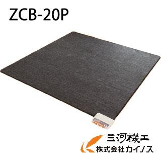 ゼンケン ホットカーペット 2畳タイプ 本体のみ<ZCB-20P>【ZCB20P ZCB-20P 暖房 ホットカーペット 2畳 本体のみ 電磁波99%カット 高性能 安全 おしゃれ 通販】