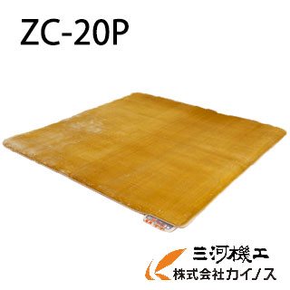 ゼンケン ホットカーペット 2畳タイプ カバー付<ZC-20P>【ZC20P ZC-20P 暖房 ホットカーペット 2畳 カバー付 電磁波99%カット 高性能 安全 おしゃれ 通販】