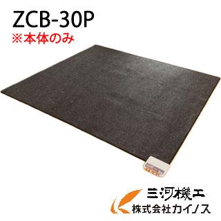 ゼンケン ホットカーペット 3畳タイプ 本体のみ<ZCB-30P>【ZCB30P ZCB-30P 暖房 ホットカーペット 3畳 本体のみ 電磁波99%カット 高性能 安全 おしゃれ 通販】