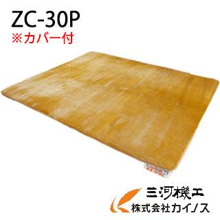 ゼンケン ホットカーペット 3畳タイプ カバー付<ZC-30P>【ZC30P ZC-30P 暖房 ホットカーペット 3畳 カバー付 電磁波99%カット 高性能 安全 おしゃれ 通販】