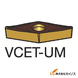 サンドビック コロターン107 旋削用ポジ・チップ 1105 VCET110301-UM VCET110301UM (10個) 【最安値挑戦 激安 通販 おすすめ 人気 価格 安い おしゃれ 16200円以上 送料無料】