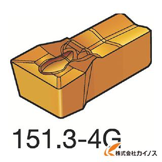 サンドビック T-Max Q-カット 突切り・溝入れチップ 1145 N151.3-200-20-4G N151.3200204G (10個) 【最安値挑戦 激安 通販 おすすめ 人気 価格 安い おしゃれ 】