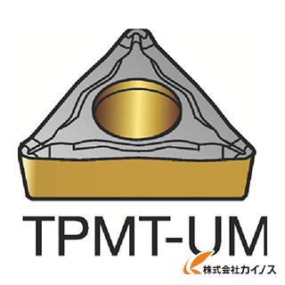 サンドビック コロターン111 旋削用ポジ・チップ 1125 TPMT TPMT110208UM (10個) 【最安値挑戦 激安 通販 おすすめ 人気 価格 安い おしゃれ 16200円以上 送料無料】