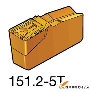 サンドビック T-Max Q-カット 突切り・溝入れチップ 1125 N151.2-4004-40-5T N151.24004405T (10個) 【最安値挑戦 激安 通販 おすすめ 人気 価格 安い おしゃれ 】