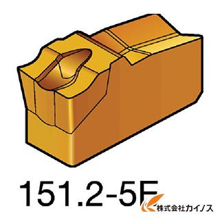 サンドビック T-Max Q-カット 突切り・溝入れチップ 1005 N151.2-500-5E N151.25005E (10個) 【最安値挑戦 激安 通販 おすすめ 人気 価格 安い おしゃれ 16200円以上 送料無料】