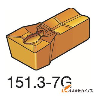 サンドビック T-Max Q-カット 突切り・溝入れチップ 3020 N151.3-500-40-7G N151.3500407G (10個) 【最安値挑戦 激安 通販 おすすめ 人気 価格 安い おしゃれ 16500円以上 送料無料】