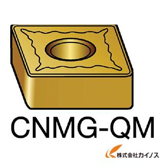 サンドビック T-Max P 旋削用ネガ・チップ 2025 CNMG CNMG120404QM (10個) 【最安値挑戦 激安 通販 おすすめ 人気 価格 安い おしゃれ 】
