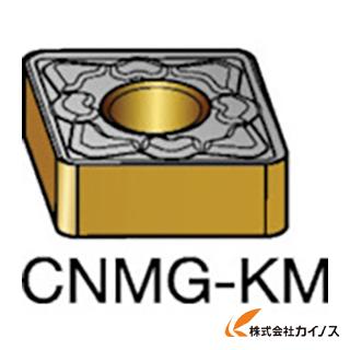 サンドビック チップ 3005 CNMG CNMG120412KM (10個) 【最安値挑戦 激安 通販 おすすめ 人気 価格 安い おしゃれ 16200円以上 送料無料】