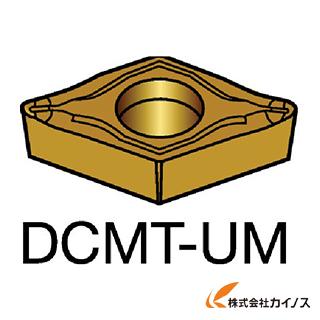 サンドビック コロターン107 旋削用ポジ・チップ 2025 DCMT DCMT11T304UM (10個) 【最安値挑戦 激安 通販 おすすめ 人気 価格 安い おしゃれ 16200円以上 送料無料】