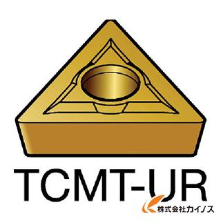 サンドビック コロターン107 旋削用ポジ・チップ 235 TCMT TCMT16T308UR (10個) 【最安値挑戦 激安 通販 おすすめ 人気 価格 安い おしゃれ 16200円以上 送料無料】