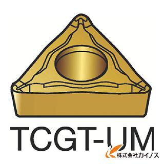 サンドビック コロターン107 旋削用ポジ・チップ H13A TCGT TCGT110208UM (10個) 【最安値挑戦 激安 通販 おすすめ 人気 価格 安い おしゃれ 】