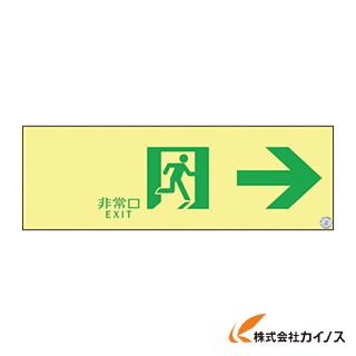 緑十字 高輝度蓄光避難誘導ステッカー標識 非常口→ 100×300 A級認定品 377901 【最安値挑戦 激安 通販 おすすめ 人気 価格 安い おしゃれ 】