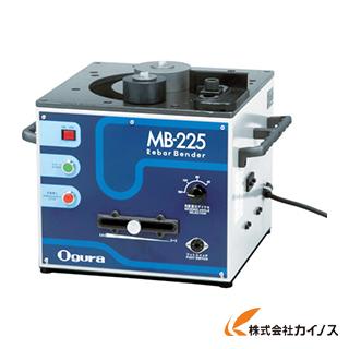 【送料無料】 オグラ 可搬用鉄筋ベンダー MB-225 MB225 【最安値挑戦 激安 通販 おすすめ 人気 価格 安い おしゃれ】