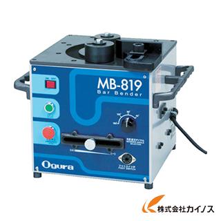 【送料無料】 オグラ 可搬用鉄筋ベンダー MB-819 MB819 【最安値挑戦 激安 通販 おすすめ 人気 価格 安い おしゃれ】