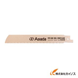 アサダ パイプソー165S・200SP用のこ刃スーパーハイス 320×6/8山 61486 (5本) 【最安値挑戦 激安 通販 おすすめ 人気 価格 安い おしゃれ 】