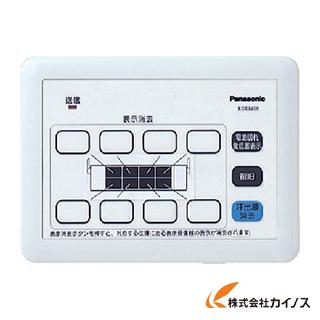 【送料無料】 Panasonic 小電力型サービスコール集中消去器 ECE3206 【最安値挑戦 激安 通販 おすすめ 人気 価格 安い おしゃれ】