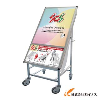 【送料無料】 TOKISEI サポートサイン非常搬送用車いすアクリルタイプ SPS-ISU-AC SPSISUAC 【最安値挑戦 激安 通販 おすすめ 人気 価格 安い おしゃれ】