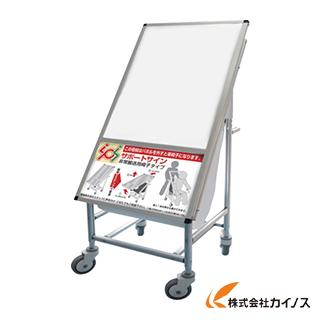 TOKISEI サポートサイン非常搬送用車いすホワイトボードタイプ SPS-ISU-WB SPSISUWB 【最安値挑戦 激安 通販 おすすめ 人気 価格 安い おしゃれ】
