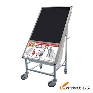 【送料無料】 TOKISEI サポートサイン非常搬送用車いすブラックボードタイプ SPS-ISU-BB SPSISUBB 【最安値挑戦 激安 通販 おすすめ 人気 価格 安い おしゃれ】