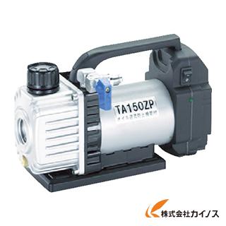 【送料無料】 タスコ 省電力型充電式真空ポンプ本体 TA150ZP-1 TA150ZP1 【最安値挑戦 激安 通販 おすすめ 人気 価格 安い おしゃれ】