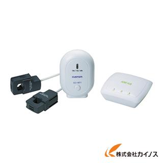 【送料無料】 カスタム クラウド型クランプ式無線電力計 EC-50RF EC50RF 【最安値挑戦 激安 通販 おすすめ 人気 価格 安い おしゃれ】
