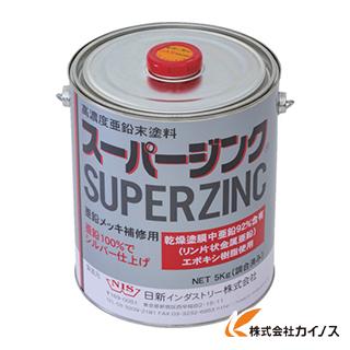 NIS スーパージンク 5Kg SP003 【最安値挑戦 激安 通販 おすすめ 人気 価格 安い おしゃれ】