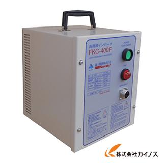 高速 400Hz高周波インバータ電源 FKC-400F FKC-400F FKC400F 【最安値挑戦 激安 通販 おすすめ 人気 価格 安い おしゃれ】