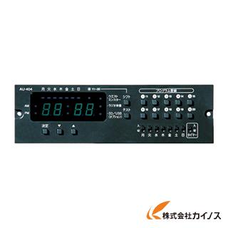 【送料無料】 ユニペックス プログラムチャイムユニット AU-404 AU404 【最安値挑戦 激安 通販 おすすめ 人気 価格 安い おしゃれ】