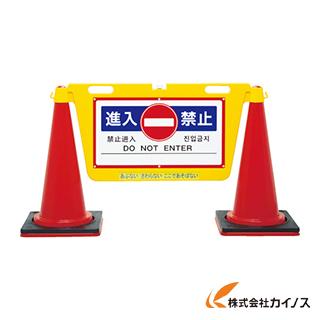 Reelex 三角コーン用表示板 BIGバリアボード BBD-900B BBD900B 【最安値挑戦 激安 通販 おすすめ 人気 価格 安い おしゃれ 】