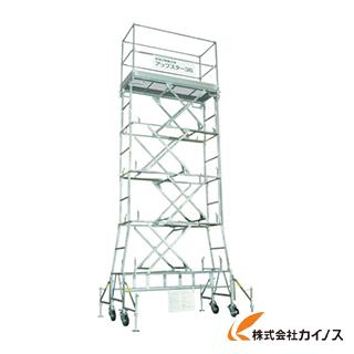【送料無料】 日鐵住金 アップスター43型 最大作業床高さ4350mm 6段階調節可能 US43S 【最安値挑戦 激安 通販 おすすめ 人気 価格 安い おしゃれ】