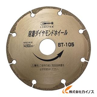 【送料無料】 エビ 溶着ダイヤモンドホイール 180mm BT180A 【最安値挑戦 激安 通販 おすすめ 人気 価格 安い おしゃれ】