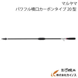【アクセサリ】マルヤマ パワフル噴口カーボンタイプ 20型 <464005> 9.7~25.3L/min・0.5~2.5MPa・直射~広角