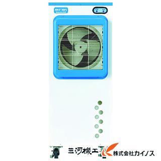 静岡 気化式冷風機RKF305 RKF305