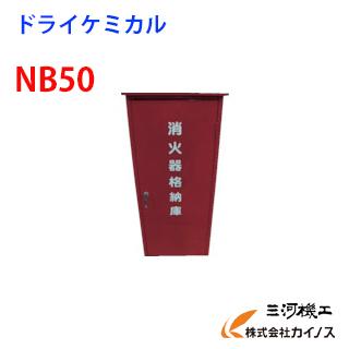 ドライケミカル 50型消火器格納箱 <NB50>【BL-50の後継型番 消防法 価格 安い 激安 最安値挑戦 おすすめ 人気 防災の日】
