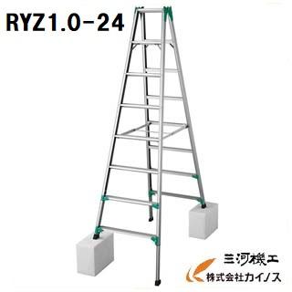 ハセガワ 脚部伸縮式アルミはしご兼用脚立 8段 RYZ型 RYZ1.0-24 RYZ1.024 長谷川工業 hasegawa【最安値挑戦 激安 通販 おすすめ 人気 価格 安い おしゃれ 送料無料】