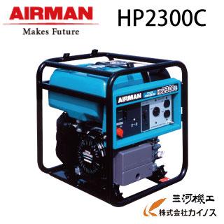 北越工業 サイクロンコンバータ 発電機 2.3kVA <HP2300C-A1> 【小型 家庭用 4サイクル 100v 防災グッズ 風力 エンジン】