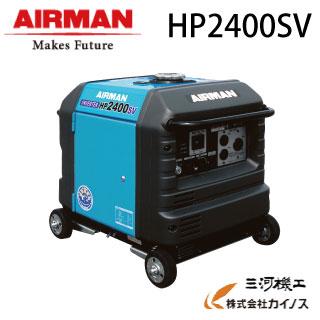 北越工業 ポータブルインバータ発電機 2.4kVA <HP2400SV-A1> 【小型 家庭用 価格 4サイクル 100V dc ac 原理 容量 仕組み 構造 違い 通販 エンジン 人気】