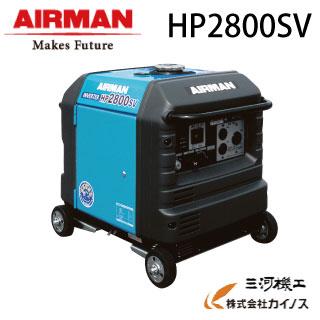 【送料無料】北越工業 ポータブルインバータ発電機 2.8kVA <HP2800SV-A1> 【小型 家庭用 価格 4サイクル 100V dc ac 原理 容量 仕組み 構造 違い 通販 エンジン 人気】