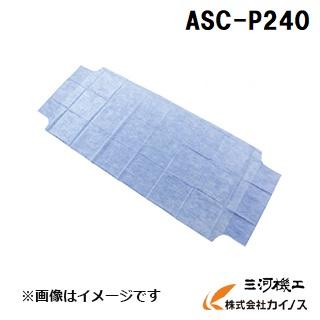 アイテックス ストレッチャーカバー 片側ポケットL <ASC-P240> 800mm幅×2400mm  1枚×20枚(4箱)/ケース ACP240 【最安値挑戦 激安 通販 おすすめ 人気 価格 安い 16200円以上 送料無料】