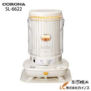 コロナ<SL-6619(W)>新発売 対流型石油ストーブ 2019年モデル ファンなし 燃焼継続時間10.9時間 ホワイト 白色 SL6619W SL-6619W