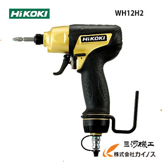 HiKOKI ハイコーキ(旧日立工機) インパクトドライバー 高圧 < WH12H2 > 日立電動工具 エアー インパクトドライバー WH12H2 【 激安 通販 おすすめ 人気 価格 安い 】