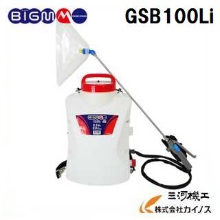 最高の品質の 丸山製作所 <GSB100Li> BIGM 最安値挑戦 バッテリー動噴 リチウムイオンバッテリー マルヤマ <GSB100Li> 噴霧器 防除機【JS10Bの後継型番 BIGM 石灰硫黄合剤 マシン油剤使用可能 最安値挑戦 激安 通販 おすすめ 人気 価格 安い 送料無料】, コウナンシ:1a2b55e5 --- canoncity.azurewebsites.net
