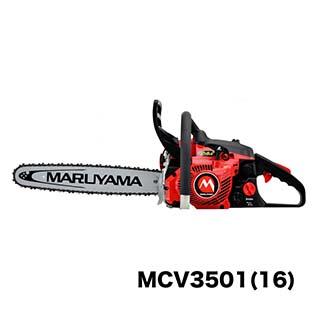 マルヤマ <MCV3501(16)>チェンソー 動力工具 カッティング カービング 緑化関連 丸山製作所 【マルヤマエクセル 公園 山林 伐採 丸太 枝払い 手入れ 農業機械 園芸工具 激安 通販 おすすめ 人気 価格 安い 】