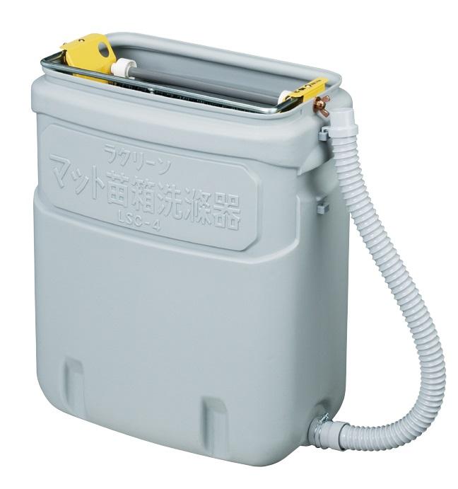 みのる産業 マット苗箱洗滌器(ラクリ-ン) LSC-4