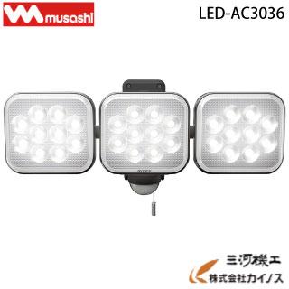 ムサシ 12W×3灯 RITEX フリーアーム式LEDサンサーライト <LED-AC3036> 【musashi ライト 防犯 LED AC100V コンセント式】