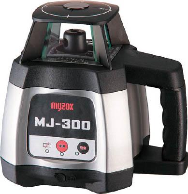 【送料無料】マイゾックス <MJ-300> 自動整準レーザーレベル【MJ300 測量機器 測量用品 通販 おすすめ 激安 人気 価格 安い】