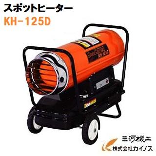 ナカトミ ナカトミ スポットヒーター KH-125D KH-125D KH125D 【最安値挑戦 激安 通販 おすすめ 人気 価格 安い 16200円以上 送料無料】