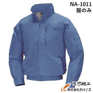 【熱中症対策】NSP Nクールウェア 空調服 服のみ <NA-1011> 【暑さ対策 作業服 夏 ブルゾン 冷却 現場仕事 現場作業員 職人 素材 涼しい 鉄筋工 シルバー モスグリーン ラベンダー ブルー キャメル】