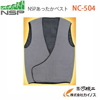 NSP あったかベスト <NC-504> (ベスト本体+ラバー発熱体) NC504 【最安値挑戦 激安 通販 おすすめ 人気 価格 安い 16500円以上 送料無料】